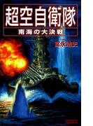 超空自衛隊 南海の大決戦(歴史群像新書)