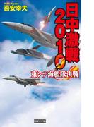 【期間限定ポイント40倍】日中激戦2010(歴史群像新書)