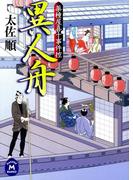 薬種屋喜十事件控 異人舟(学研M文庫)