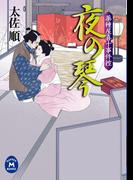 薬種屋喜十事件控 夜の琴(学研M文庫)