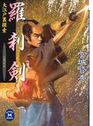 羅刹剣(学研M文庫)