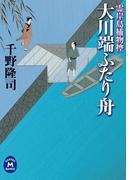 霊岸島捕物控大川端ふたり舟(学研M文庫)