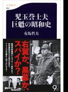 児玉誉士夫 巨魁の昭和史(文春新書)