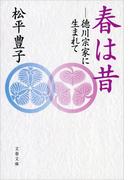 春は昔 ──徳川宗家に生まれて(文春文庫)