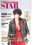 Chinese STAR 2012年12月号(別冊 聴く中国語)