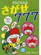 ぴょこたんとさがせ777
