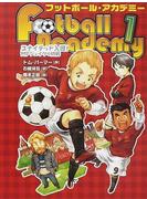 フットボール・アカデミー 1 ユナイテッド入団!MFジェイクの挑戦