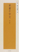 草書千字文 唐 (精選拡大法帖)