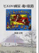 ピエロの画家 魂の旅路 感動は、47年未来に待っていた!