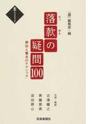 落款の疑問100 押印と署名のテクニック (墨ハンドブック)