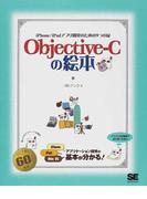 Objective‐Cの絵本 iPhone/iPadアプリ開発のための9つの扉 Mac系アプリの開発にチャレンジ
