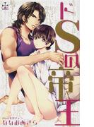 ドSの帝王 (CROSS NOVELS)(Cross novels)