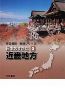 日本のすがた 3 近畿地方 (帝国書院地理シリーズ)