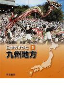 日本のすがた 1 九州地方 (帝国書院地理シリーズ)