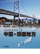 日本のすがた 2 中国・四国地方 (帝国書院地理シリーズ)
