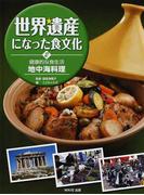 世界遺産になった食文化 2 健康的な食生活地中海料理