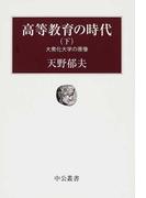 高等教育の時代 下 大衆化大学の原像 (中公叢書)