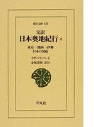 完訳日本奥地紀行 4 東京−関西−伊勢 日本の国政