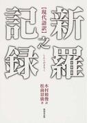 新羅之記録 現代語訳