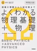 よくわかる物理基礎+物理 授業の理解から入試対策まで 新課程対応版 (MY BEST)