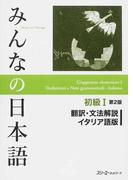 みんなの日本語初級Ⅰ翻訳・文法解説イタリア語版 第2版