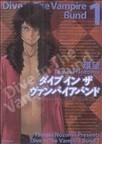 ダイブインザヴァンパイアバンド(MFコミックス) 2巻セット(MFコミックス)