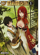 マジキュー4コマまおゆう魔王勇者(マジキューコミックス) 2巻セット