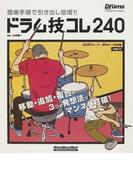 簡単手順で引き出し倍増!!ドラム技コレ240 (リットーミュージック・ムック リズム&ドラム・マガジン)