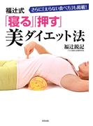 福辻式 「寝る」「押す」美ダイエット法