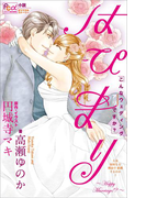 FCルルルnovels はぴまり ~Happy Marriage!?~2 こんなウェディングアリですか?(ルルル文庫)