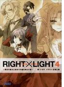 RIGHT×LIGHT4~嘆きの魔女と始まりの鐘を鳴らす獣~(イラスト完全版)(ガガガ文庫)