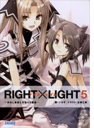 RIGHT×LIGHT5~求めし愚者と天喰らう魔狼~(イラスト完全版)(ガガガ文庫)