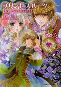 プリンセスハーツ4 ~恋とお忍びは王族のたしなみの巻~(ルルル文庫)