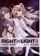 RIGHT×LIGHT9~終わる宴と緑翼の宣告者~(イラスト完全版)(ガガガ文庫)