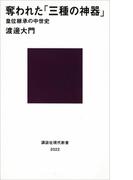 奪われた「三種の神器」 皇位継承の中世史(講談社現代新書)