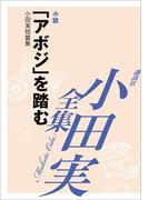 「アボジ」を踏む 【小田実全集】(小田実全集)