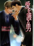 愛を護る男(ショコラ文庫)
