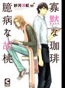 寡黙な珈琲 臆病な胡桃(4)(ショコラコミックス)