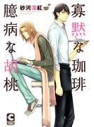 寡黙な珈琲 臆病な胡桃(5)(ショコラコミックス)