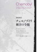 チェルノブイリ被害の全貌 調査報告
