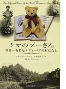クマのプーさん 世界一有名なテディ・ベアのおはなし