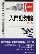 入門証券論 第3版 (有斐閣コンパクト)