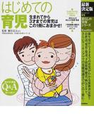 はじめての育児 生まれてから3才までの育児はこの1冊におまかせ! 最新決定版 (暮らしの実用シリーズ Mama & Baby)