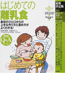 はじめての離乳食 最初のひと口からの上手な作り方と進め方がよくわかる! 最新決定版 (暮らしの実用シリーズ Mama & Baby)
