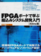 FPGAボードで学ぶ組込みシステム開発入門 Xilinx編 低価格FPGAボードで体験するハードウェア&ソフトウェア設計
