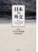 日本の外交 第2巻 外交史 戦後編