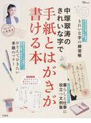 中塚翠涛のきれいな字で手紙とはがきが書ける本 (TJ MOOK)(TJ MOOK)
