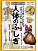 人体のふしぎ 徹底精密図解 もっとも詳しい解剖図で「カラダ」のしくみを全解説 ボディ・ツアーへご案内