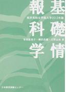 基礎情報科学 東洋英和女学院大学 2013年版