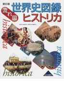 流れ図世界史図録ヒストリカ 新訂版